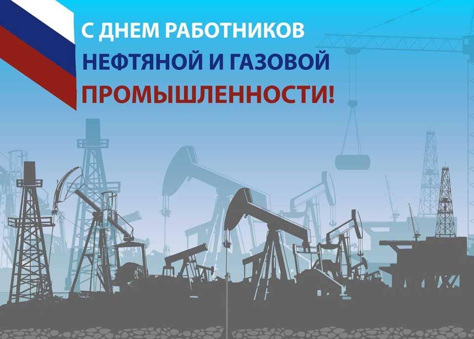 Открытка газпром день нефтяника